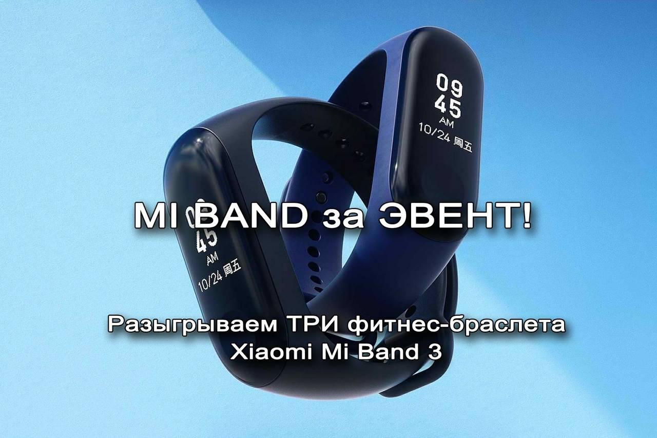 Розыгрыш фитнес-браслетов Mi Band