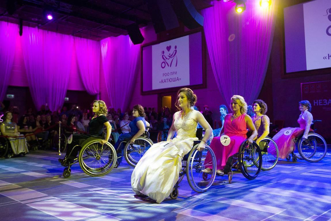 Конкурс красоты для инвалидов колясочников